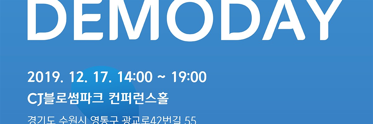 CJ제일제당, BLOSSOM IDEA LAB 1기 데모데이 개최