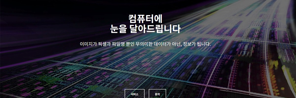 AI 기술로 패션 스타일링 서비스를 제공하다! '오드컨셉'