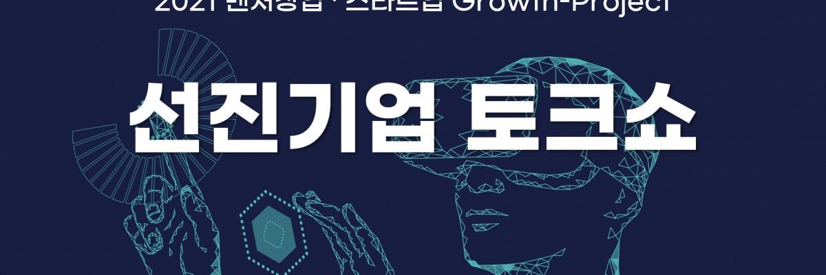 전남VR·AR제작거점센터, 실감콘텐츠 스타트업들에게 선진기업 노하우 전수